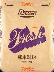 麺用小麦粉 フレッシュ 25kg 中力粉 うどん 手打ち 手打ちうどん 製麺 乾麺 麺 めん 熊本製粉 小麦粉 業務用 メン