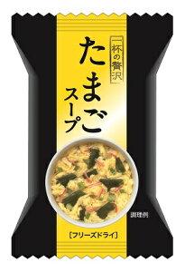一杯の贅沢 たまごスープ (10袋) 三菱商事ライフサイエンス スープ 汁 フリーズドライ 熊本製粉 ギフト 玉子スープ 卵スープ