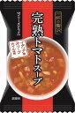 【リニューアル】一杯の贅沢 完熟トマトスープ イタリア産オリーブオイル使用(8袋) 三菱商事ライフサイエンス ス…