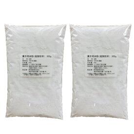 【送料無料】 菓子用米粉 ( 超微粉末 ) 300gX2袋 | 米粉 粉 九州産 国産 国内産 米 シフォンケーキ ケーキ ブラウニー スポンジケーキ アレルギー 製菓 菓子 しっとり 家庭用 熊本製粉