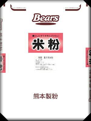 穂波 菓子用米粉 10kg米粉 九州産