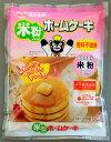 米粉入りホームケーキ 200g【熊本県産米使用】 【RCP】ホットケーキ米粉ホットケーキ