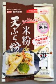 熊本製粉さっくりヘルシー米粉de天ぷら粉200g