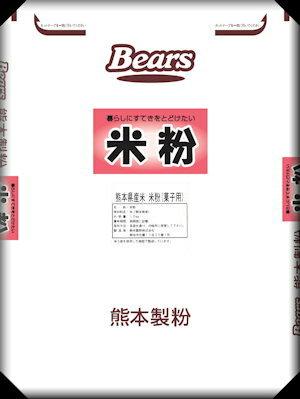 熊本県産米米粉 菓子用 10kg 熊本県産米 熊本県産 九州産米 九州産 米粉 菓子用 菓子 製菓 菓子用米粉 もっちり しっとり 業務用 熊本製粉