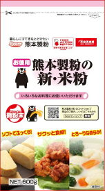 お徳用 熊本製粉の新・米粉600g熊本県産 九州産 米粉