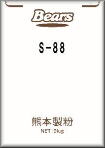 〔送料込〕【菓子用プレミックス】S−88(米粉入りシフォンケーキミックス 10kg菓子 シフォンケーキ 焼ドーナツ ベイクドドーナツ 米粉 業務用加工食品