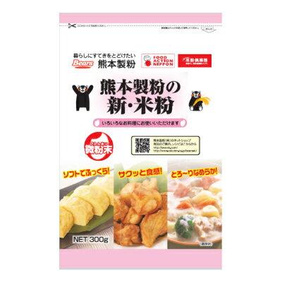 熊本製粉の新・米粉 300g【熊本県産米100%使用】  【RCP】熊本県産 九州産 米粉