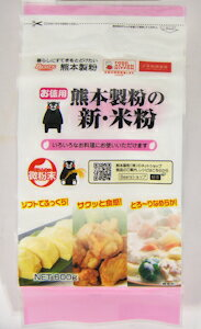 熊本製粉の新・米粉 お徳用 600g熊本県産 九州産 米粉