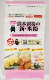 熊本製粉の新・米粉お徳用 600g×15袋入熊本県産 九州産