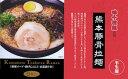味千拉麺監修熊本豚骨拉麺(半生麺) 5食入