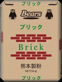 ブリック 25Kg | そばつなぎ そば 菓子パン パン 製パン 菓子用 小麦粉 薄力粉 業務用 菓子パン用 パン用 熊本製粉