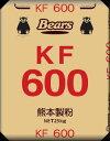 【高級中華麺用粉】KF600 25kg