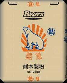 製麩用小麦粉 マル麩旭 25kg製麩 麩 麩用 麩用小麦粉 小麦粉 焼麩 業務用 熊本製粉