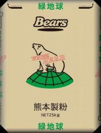菓子パン用小麦粉 緑地球 25kg菓子パン パン 業務用 小麦粉 そばつなぎ 熊本製粉製パン 強力小麦粉 パン用 パン用粉 強力粉