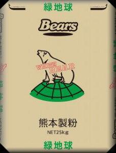 〔送料込〕【菓子パン用小麦粉】緑地球 25kg菓子パン パン 業務用加工食品 小麦粉 そばつなぎ 熊本製粉製パン 強力小麦粉 パン用 パン用粉 強力粉