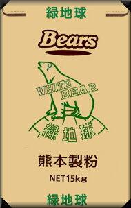〔送料込〕【菓子パン用小麦粉】緑地球 15kg菓子パン パン ホームベーカリー 食パン 強力粉 小麦粉そばつなぎ 熊本製粉 業務用加工食品