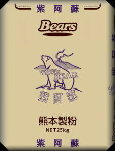 〔送料込〕【高タンパク麺用粉】紫阿蘇 中華麺 ラーメン 25kg 業務用加工食品