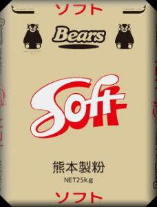 〔送料込〕【菓子用粉】ソフト 25kg スポンジケーキ 洋菓子 薄力粉業務用加工食品