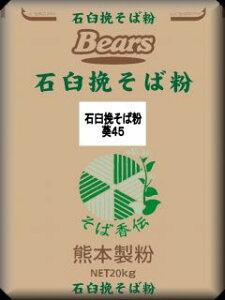 〔送料込〕【そば粉】石臼挽そば粉 葵45 20kg業務用加工食品