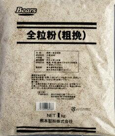 九州産小麦100%使用 全粒粉 (粗挽) 1kg 国産
