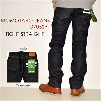 "MOMOTARO JEANS ""0705SP"" 特濃 indigo taking the field tight straight [tight straight] [Vee ounce] [vintage system discoloration]"