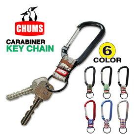 【3点までゆうパケット可能】チャムス キーキーパーカラビナ CHUMS Key Keeper Carabiner キーホルダー アクセサリー CH61-0081【あす楽対応】