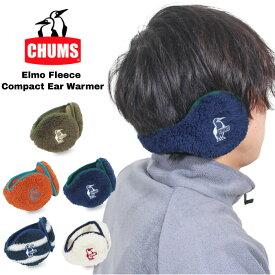【送料無料】CHUMS チャムス エルモフリース コンパクト イアーウォーマー 耳あて イヤーマフ 折りたたみ ボアフリース Elmo Fleece Compact Ear Warmer 防寒 CH091179 CH09-1179
