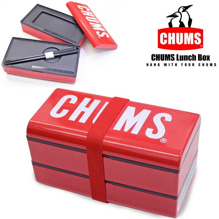 チャムス CHUMS 【日本製】ランチボックス CH62-0192 520ml 二段重ね 中蓋 お箸付き お弁当箱 女性 子供 電子レンジ 食洗機対応