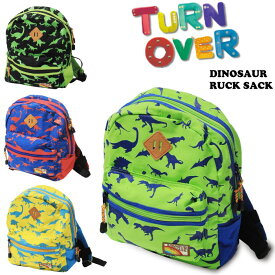 【送料無料】TURN OVER キッズ 恐竜 リュックサック K-706 ターンオーバー 男の子 子供用 ダイナソー デイパック