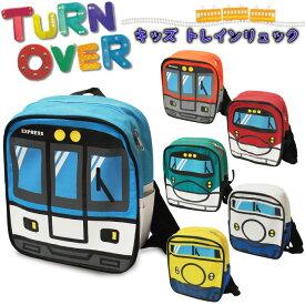 【送料無料】TURN OVER キッズ トレイン リュックサック K-728 ターンオーバー 男の子 子供用 幼稚園バッグ 登園 遠足 デイパック