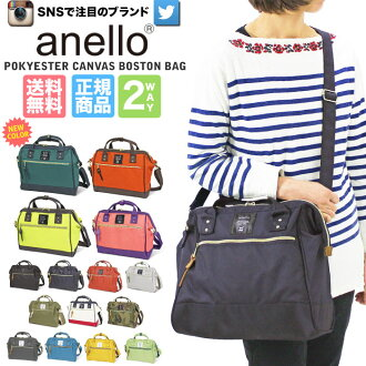 Cap with 2-WAY Boston bag anello Anello shoulder bag AT-H0852