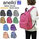 【送料無料】【SALE★7%OFF】【正規品】【2017新色追加】anello アネロ 杢調 10ポケット リュックサック マザーズリュ…