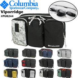 【SALE★10%OFF】【送料無料】Columbia コロンビア バイパーリッジ PU8244 Viporridge ボディーバッグ ヒップバック ショルダーバック アウトドア 自転車 通勤 通学 登山 ハイキング 山登り