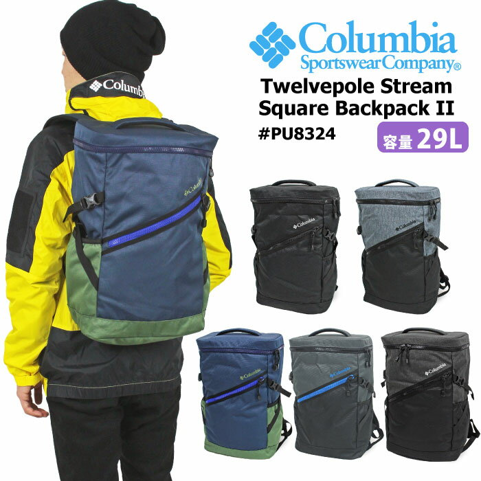 【店内全品ポイント5倍】【SALE★10%OFF】【送料無料】【2019春夏新作】Columbia コロンビア トゥエレブポールストリームスクエアバックパックII 29L リュックサック Twelvepole Stream Square BackpackII メンズ レディース アウトドア PU8324【あす楽対応】