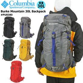 【SALE★10%OFF】【送料無料】【2020春新作】Columbia コロンビア バークマウンテン 30L バックパック レインカバー付き リュックサック 登山 トレッキング 山登り ハイキング リニューアル Burke Mountain 30L Backpack PU8380