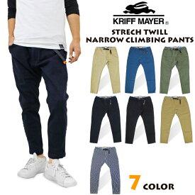 【送料無料】KRIFF MAYER クリフメイヤー タイトフィット ストレッチツイル ナロー クライミングパンツ 9分丈 アンクル丈 ナローパンツ メンズ 1644011【裾上げ不可】