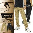 【SALE★30%OFF】【送料無料】Levis リーバイス スケートボーディング コレクション ワークパンツ ストレッチ チノパ…