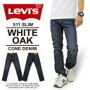 【SALE★53%OFF】【送料無料】Levis リーバイス 511 スリムフィット ストレッチ コーン デニムパンツ メンズ LEVIS Levi's USED加工 ジーンズ 04511 2007【