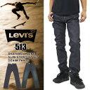 【SALE★38%OFF】【送料無料】Levis リーバイス スケートボーディング コレクション 513 デニムパンツ メンズ スリム…