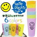 【SALE★22%OFF】ミルキーカラー6色 スマイル カラフル プラスチックカップ SMILEY CUPS コップ カップス タンブラー…