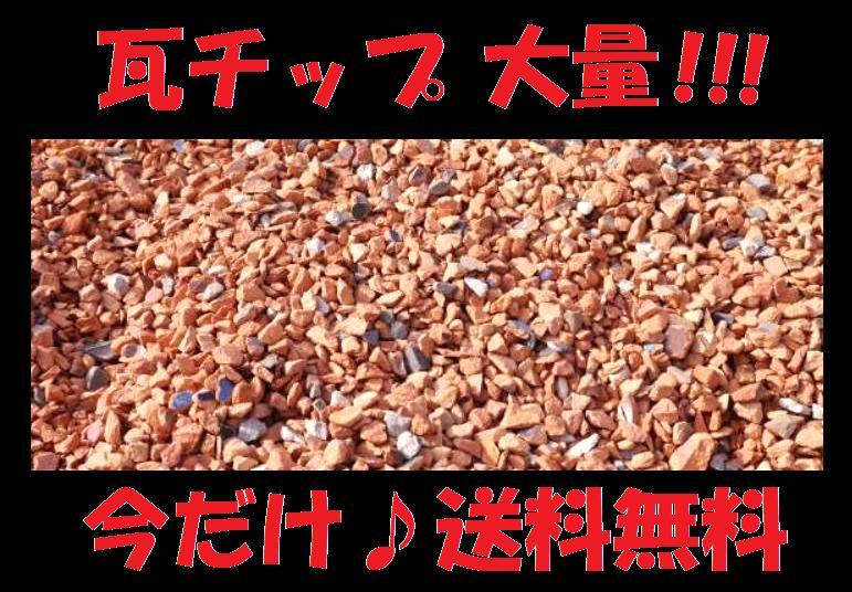 数量限定の特価販売♪大量瓦チップ300Kg防草 土壌改良 ガーデニングオレンジ砕石赤瓦雑草対策 お庭敷き砂利カンガルー便送料無料