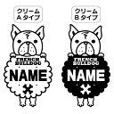【NEW】フレンチブルドッグネームステッカー車用カッティングステッカー プレゼントにも最適、名入れができるフレブル・犬・雑貨・シールオーナーグッズ
