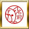 フレンチブルドッグオリジナルスタンプ愛犬のお名前が入ったはんこフレブル・クリーム20mmYDKG-tk】