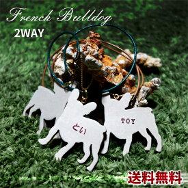 2Way・名入れ無料フレンチブルドッグの木製シルエットネームタグストラップ・チョーカー犬・雑貨・キーホルダー・ネックレスフレブル・アクセサリー・オーナーグッズ
