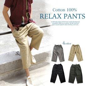 【メール便対応】メンズ 綿100% ルーズ ショートパンツ ハーフパンツ ガウチョ ショーツ 大人 ゆるカジ コットン cotton 100% アンクル パンツ クロップドパンツ リラックスパンツ