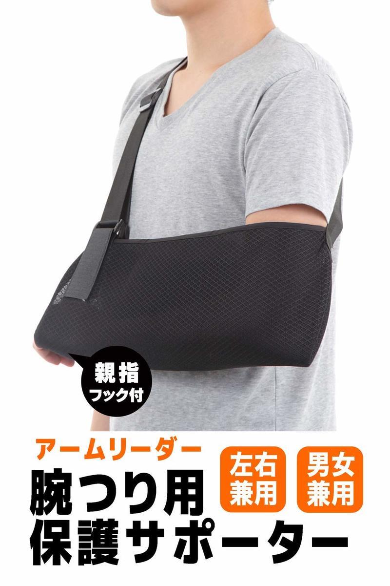 腕つり用サポーター アームホルダー アームリーダー 腕 肩 骨折 固定 腕つり用 子供用 三角巾 通気性抜群