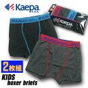 キッズ 下着 ボクサーパンツ 2枚セット クロ グレー Kaepa ケーパ 男の子 子供下着 パンツ130cm 140cm 150cm 160cm 17…
