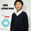 キッズ 通園 通学制服 お家で洗える スクール Vネック セーター 110 120 130 140 150 160 170cm 入学 卒業式 スーツ …