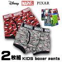 キッズ 下着 2枚組 ボクサーパンツ MARVEL PIXAR ディズニー ドラえもん 男の子 パンツ 140cm 150cm 160cm 小学生 お…
