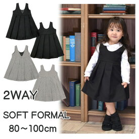 ベビー フォーマル 女の子 ジャンパースカート 発表会 入学式 入園式 入園 入学 赤ちゃん 結婚式 スカート 2WAY